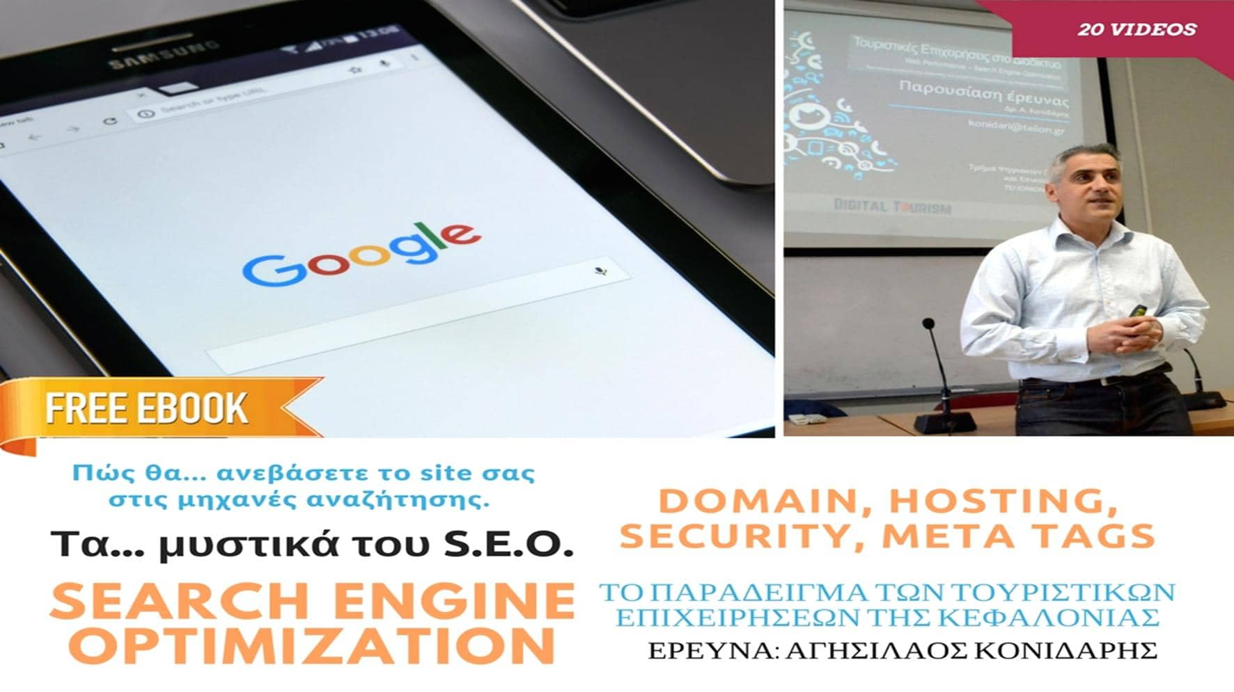 Seosearch Engine Optimization (1) (1) (Copy)