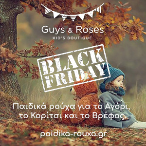prosfores Black Friday