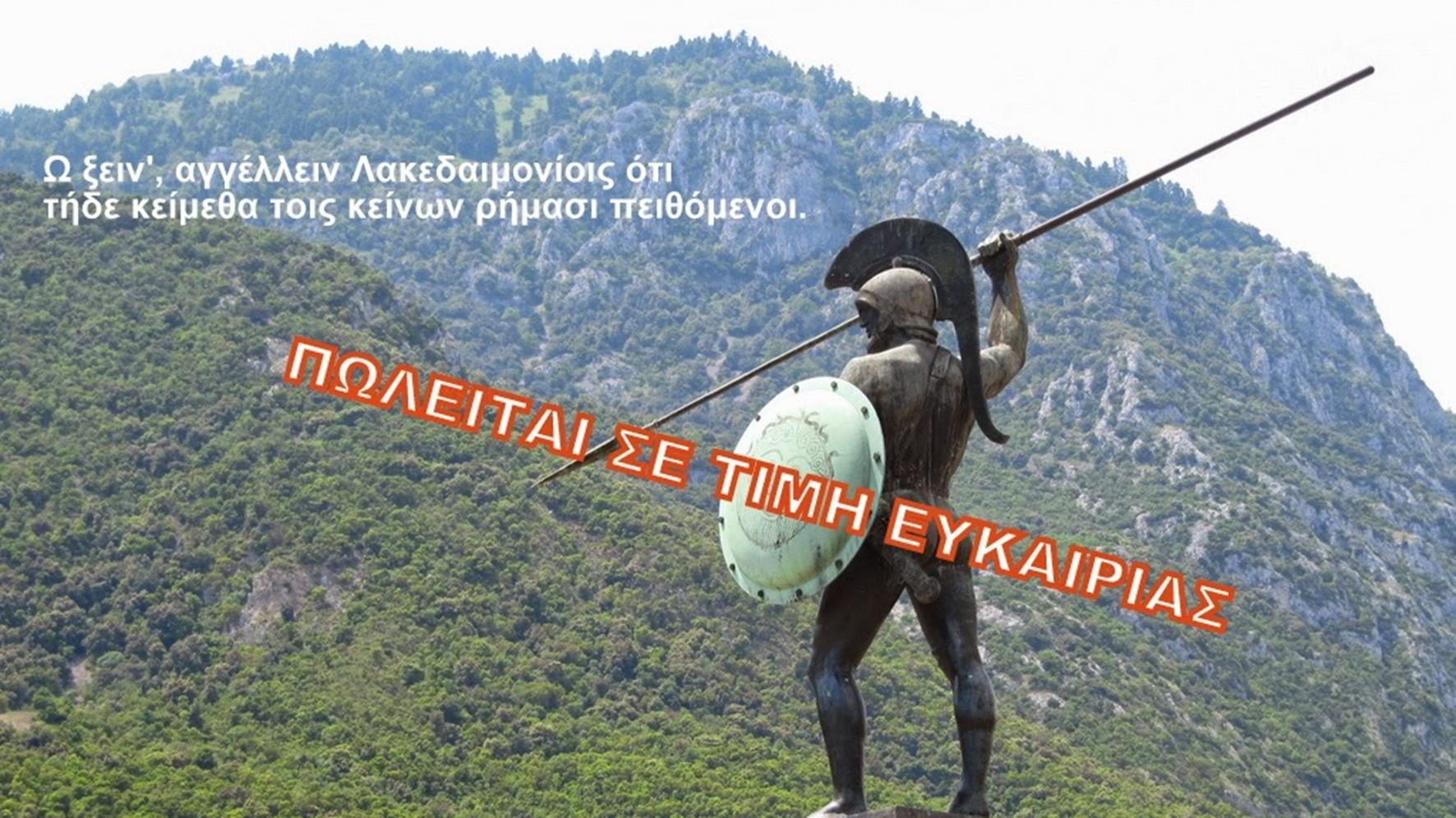 Thermopylae On Sales Amyna Politiki (Copy)