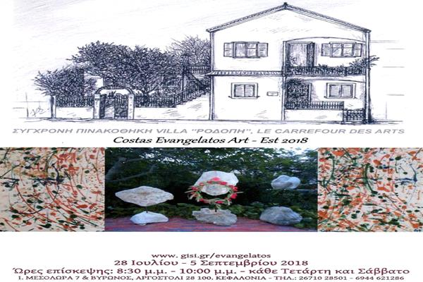 VILLA RODOPI ART COLLECTION, 2018 (Copy)