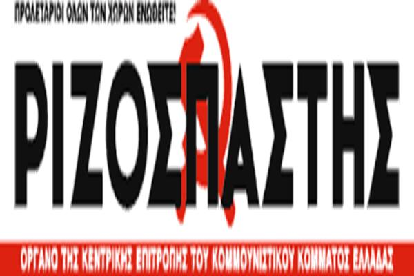 Rizospastis Big Logo (Copy)