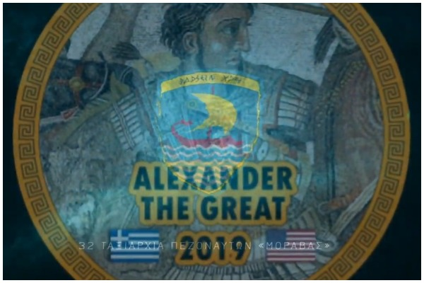 "ΤΑΜΣ ""ALEXANDER THE GREAT 2019"""
