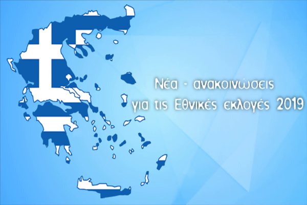 Ekloges Ethnikes 2019 600 (Copy)