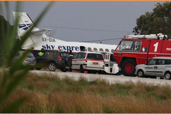 Skyexpress Aerodromio1 768×506 (Copy)