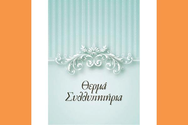 Greeting Card Eyhetiria Karta Therma Syllypitiria (Copy)