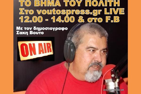 Εκπομπή το Βήμα του Πολίτη Voutospress.gr