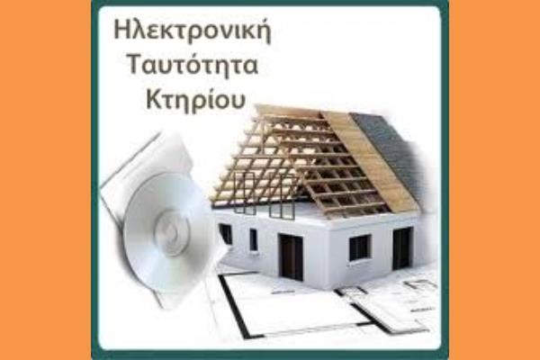 Ηλεκτρονική ταυτότητα κτηρίων, Τεχνικό γραφείο Κορπούλης, Θεσσαλονίκη (Copy)
