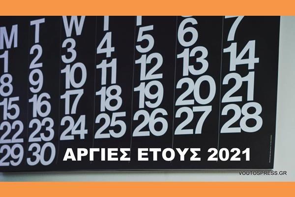 Argies 2021 (Copy)