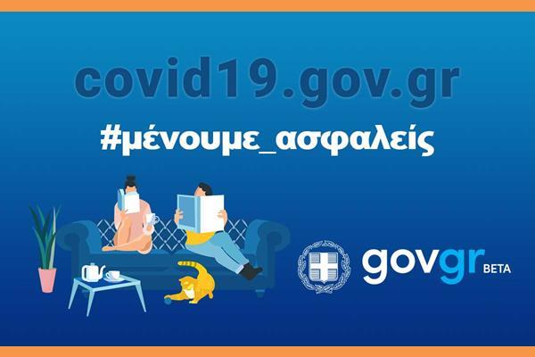 Covid19govgr (Copy)