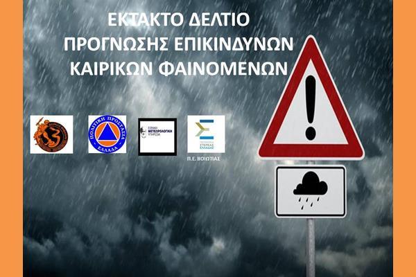 ΕΚΤΑΚΤΟ ΔΕΛΤΙΟ ΚΑΤΑΙΓΙΔΕΣ (Copy)