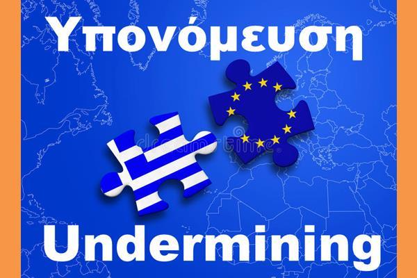 ευρωπαϊκή ένωση ε ά α γρίφων 60142898 (Copy)