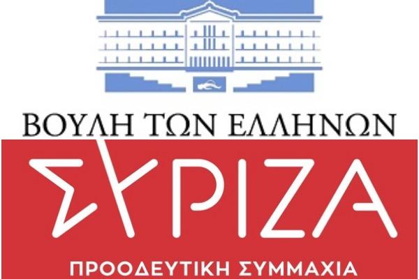 """""""Κεραυνοί"""" βουλευτών ΣΥΡΙΖΑ για ΦοΔΣΑ:"""