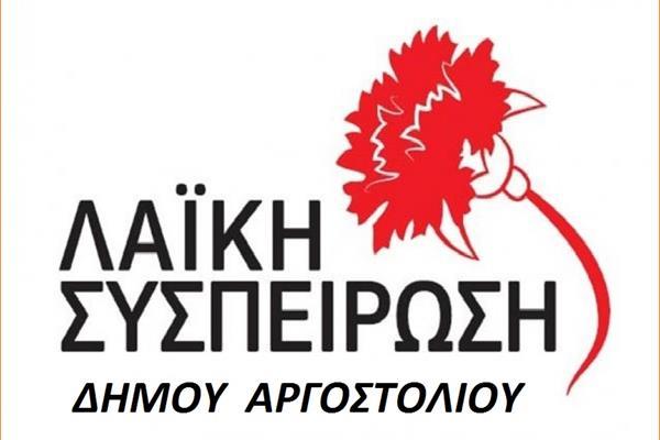 ΔΗΜΟΥ ΑΡΓΟΣΤΟΛΙΟΥ (Copy)