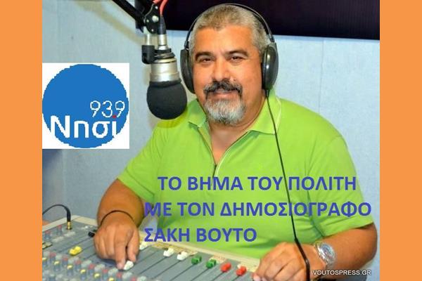 ΣΑΚΗΣ ΒΟΥΤΟΣ ΕΚΠΟΜΠΗ (Copy)