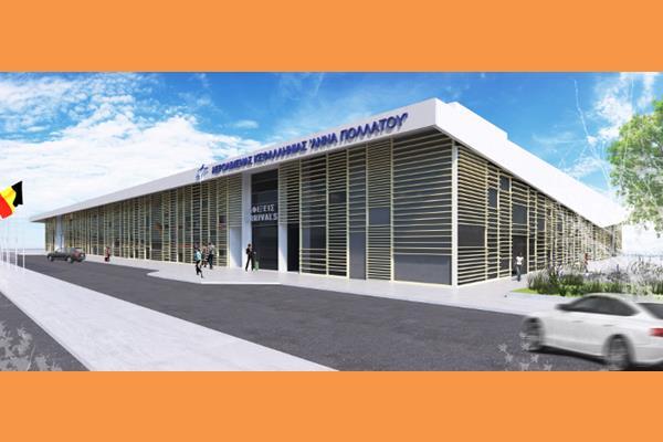 Τα νέα αεροδρόμια σε Κέρκυρα, Κεφαλονιά και Ζάκυνθο έτοιμα να υποδεχτούν τουρίστες