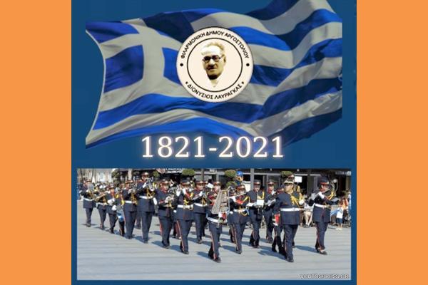 73 Φιλαρμονικές από Ελλάδα & Κύπρο σε ένα βίντεο εορτασμού της 25ης Μαρτίου