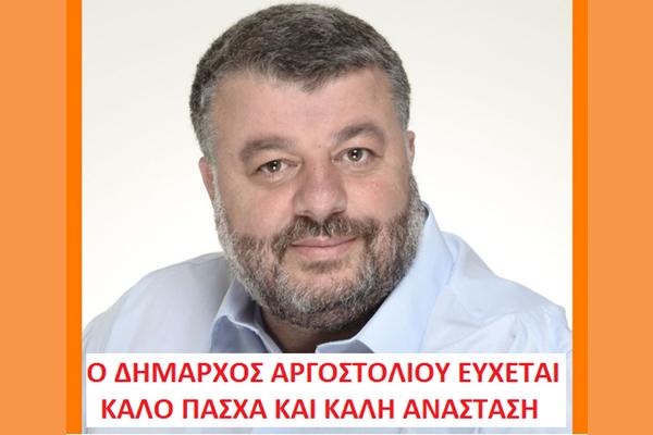 ΔΗΜ ΑΡΓΟΣΤΟΛΙΟΥ (Copy)