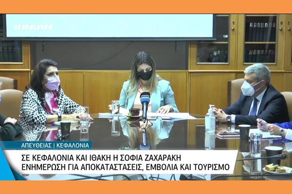 Σ . Ζαχαράκη: «Νέο ΕΣΠΑ για τους ανθρώπους του τουρισμού και της εστίασης»