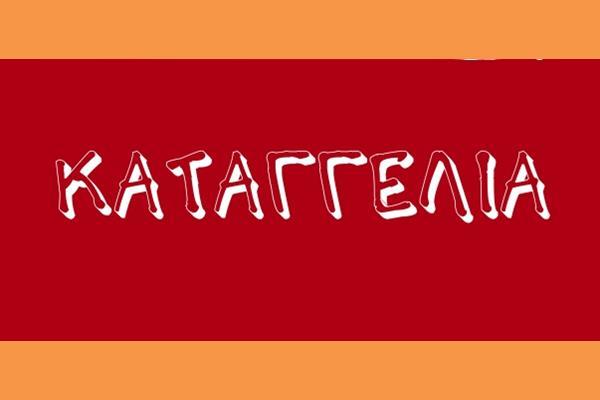 ΚΑΤΑΓΓΕΛΙΑ ΓΙΑ ΜΗ ΤΗΡΗΣΗ ΜΕΤΡΩΝ ΠΡΟΣΤΑΣΙΑΣ ΣΤΟΝ ΔΗΜΟ ΣΑΜΗΣ ΚΕΦΑΛΟΝΙΑΣ