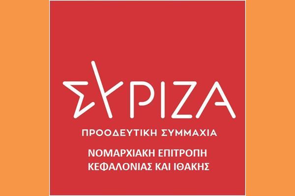ΣΥΡΙΖΑ ΚΕΦΑΛΟΝΙΑ (Copy)
