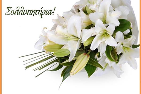 Συλλυπητήρια Μηνύματα για την Μητέρα του κ Ατσαρου Δημήτρη Πρόεδρου Ομοσπονδίας Καταλυμάτων Κεφαλληνίας και Ιθάκης