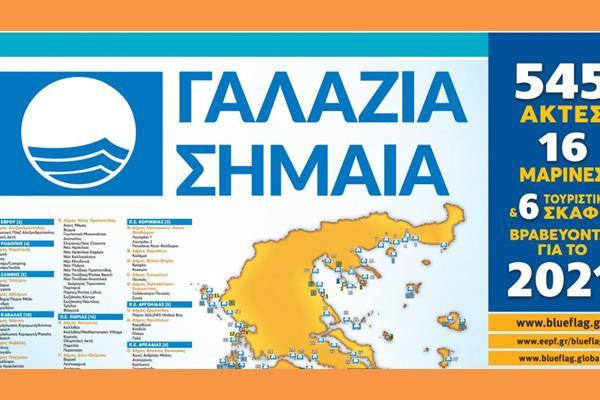 Δεύτερη σε Γαλάζιες Σημαίες φέτος η Ελλάδα                        Οι 545 βραβευμένες παραλίες (λίστα)