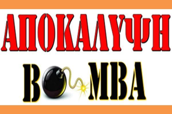 ΒΟΜΒΑ Copy (Copy)