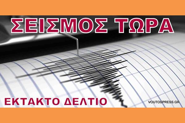 Seismos (Copy)