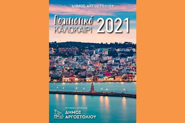 ΠΟΛΙΤΙΣΤΙΚΟ ΠΡΟΓΡΑΜΜΑ 2021