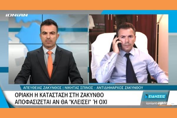 """Οριακή η κατάσταση στη Ζάκυνθο   Αποφασίζεται αν θα """"κλείσει"""" ή όχι"""
