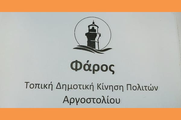 φαρος Logo (1) (Copy)
