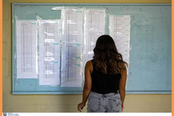 Αποτελέσματα Πανελληνίων 2021: Βγήκαν οι βαθμολογίες