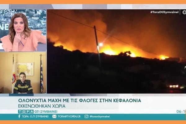 """Ο υποστράτηγος ΠΥ για την ολονύχτια μάχη με τις φλόγες στην Κεφαλονιά: """"Καλύτερη η εικόνα – Δόθηκε μια ηρωική μάχη για να προστατεύσουμε οικισμούς και χωριά"""" (videο)"""