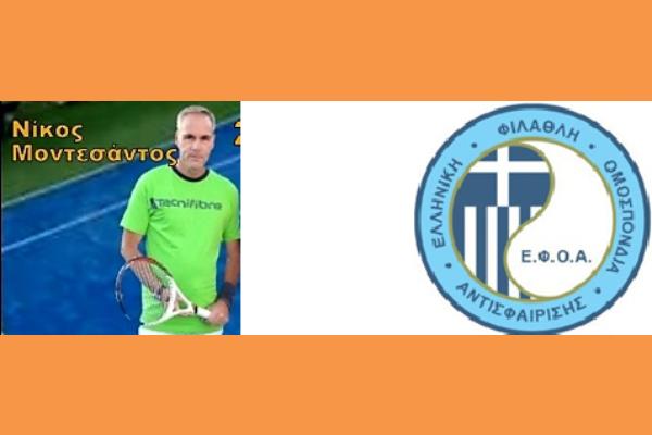 Συγχαρητήριο μήνυμα κ. Νίκου Μοντεσάντου    Μέλους του Δ.Σ. της Ελληνικής Φίλαθλης Ομοσπονδίας Αντισφαίρισης (ΕΦΟΑ):