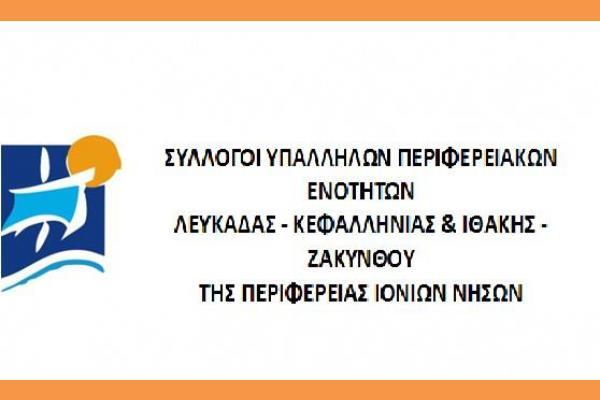 Anakoinosi Ypallilon Perifereiakon Enotiton Pin 6103eb77bf517 (Copy)