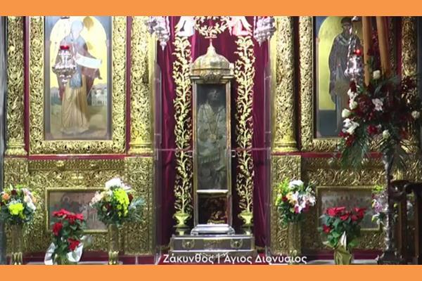 Live μετάδοση Εσπερινού και Θείας Λειτουργίας Αγίου Διονυσίου Ζακύνθου Ιonian Tv Voutosptess.gr