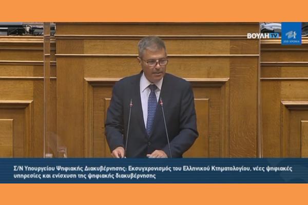 Παναγής Καππατος – Ομιλία στην Ολομέλεια για το Σ/Ν του Υπ. Ψηφιακής Διακυβέρνησης (29/7/2021)