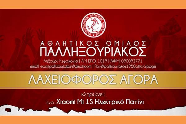 Η Λαχειοφόρος αγορά του Παλληξουριακού