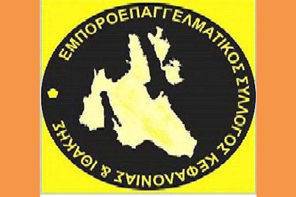 ΕΜΠΟΡΟΕΠΑΓΓΕΛΜΑΤΙΚΟΣ ΣΥΛΛΟΓΟΣ (Copy)