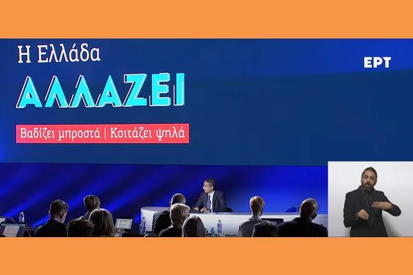 Συνέντευξη Τύπου του Πρωθυπουργού Κυριάκου Μητσοτάκη στην 85η ΔΕΘ 2021