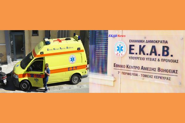 Ekab Kerkiras Ekabnews 1175×400 (Copy)