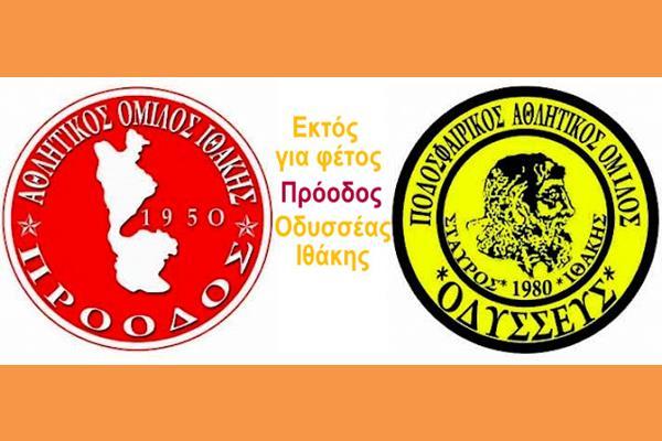 Proodos Odysseas (Copy)