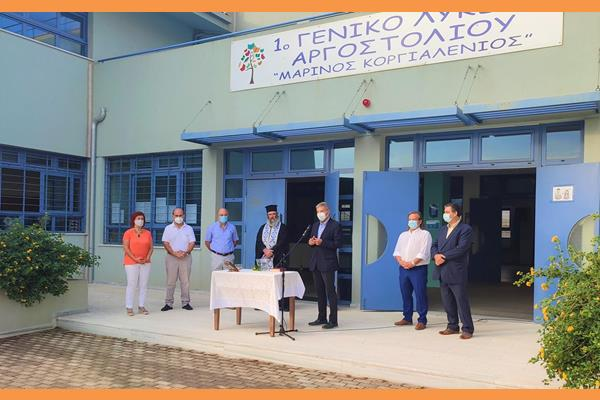 Παναγής-Καππάτος- Παρουσία στον Αγιασμό για τη νέα Σχολική Χρονιά στο 1ο Γενικό Λύκειο στο 4ο Δημοτικό Σχολείο Αργοστολίου
