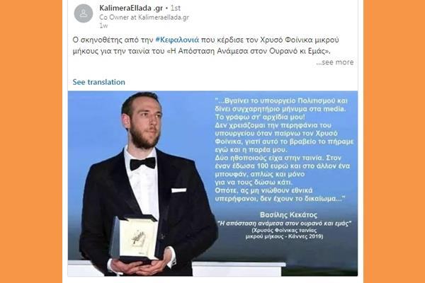 Στο δυναμικό του MEGA εντάσσεται ο –βραβευμένος με Χρυσό Φοίνικα στις Κάννες– σκηνοθέτης Βασίλης Κεκάτος.