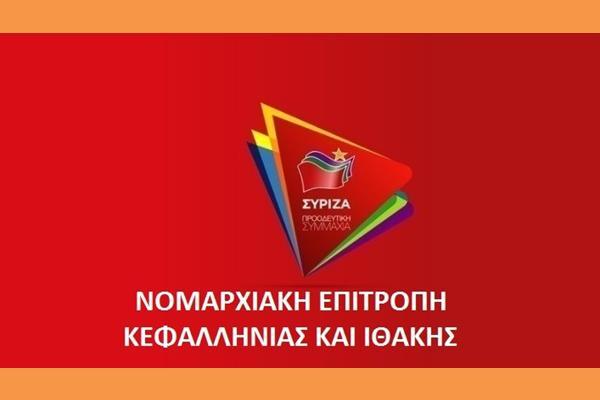 ΛΟΓΚΟ ΣΥΡΙΖΑ (Copy)