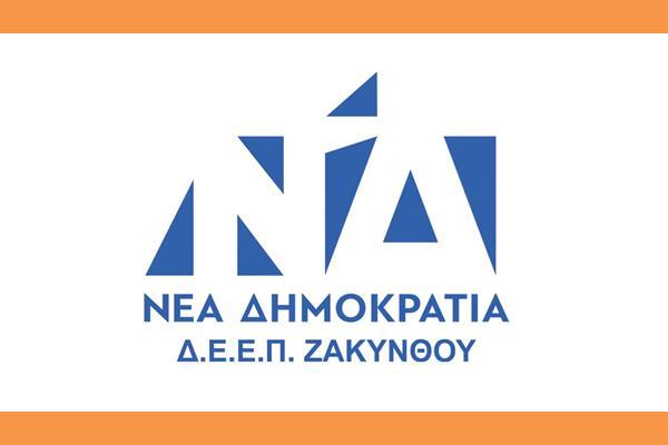 Ζάκυνθος: Νέα Δημοκρατία | Απόφαση για τις Εσωκομματικές Εκλογές της ΔΕΕΠ (ΝΟΜΑΡΧΙΑΚΗΣ) στις 24/10/21