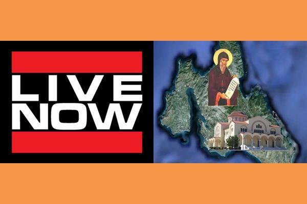 ΟΠΟΥ ΓΗΣ ΧΡΟΝΙΑ ΠΟΛΛΑ ΚΑΙ ΒΟΗΘΕΙΑ Ο ΑΓΙΟΣ ΜΑΣ ΜΕ ΤΗΝ Ζωντανή Μετάδοση του Αγίου Γεράσιμου Ομαλά Κεφαλληνίας Από Ionian Tv & Voutospress.gr        19/10 & 20/10/2021
