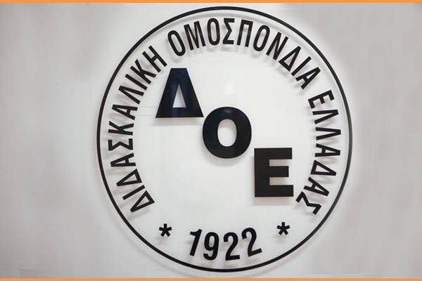 ΔΟΕ: Στις 23 Οκτωβρίου η οριστική απόφαση για συνέχιση ή όχι της απεργίας αποχής