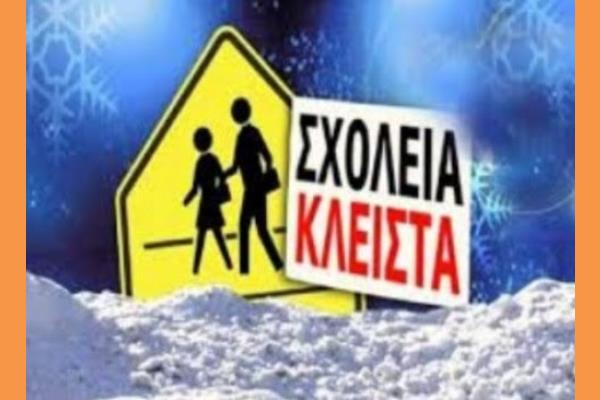 Κλειστά όλα τα σχολεία αύριο Παρασκευή στην Κεφαλονιά και Ιθάκη